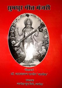 sumudhar_geet